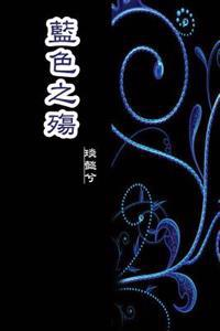 The Sorrow of Blue (Simplified Chinese Edition)