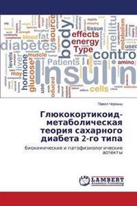 Glyukokortikoid-Metabolicheskaya Teoriya Sakharnogo Diabeta 2-Go Tipa