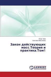 Zakon Deystvuyushchikh Mass.Teoriya I Praktika.Tom1