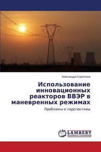Ispol'zovanie Innovatsionnykh Reaktorov Vver V Manevrennykh Rezhimakh