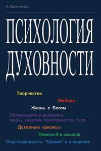 Psikhologiya Dukhovnosti: Tvorchestvo; Lyubov'; Zhizn' S Bogom; Psikhicheskoe I Dukhovnoe: Miry, Energii, Prostranstva, Tela; Duhovnye Krizisy;