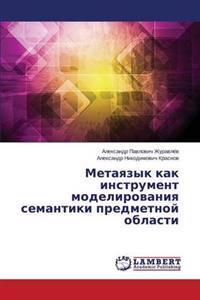 Metayazyk Kak Instrument Modelirovaniya Semantiki Predmetnoy Oblasti