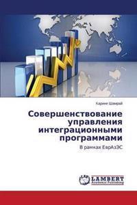Sovershenstvovanie Upravleniya Integratsionnymi Programmami