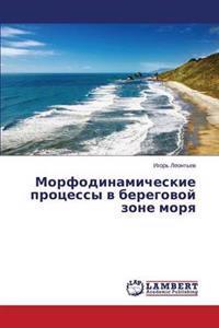 Morfodinamicheskie Protsessy V Beregovoy Zone Morya