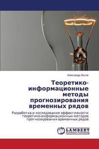 Teoretiko-Informatsionnye Metody Prognozirovaniya Vremennykh Ryadov