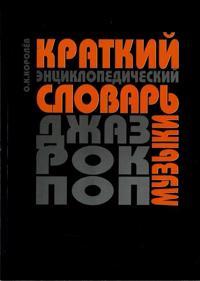 Jazz-, rock- ja pop-musiikin venäjän kielen sanakirja. Termit ja käsitteet. Noin 600 termiä.