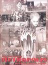 Metropolis - 75th Anniversary Edition