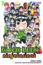 Rock Leen ninjatarinat 7