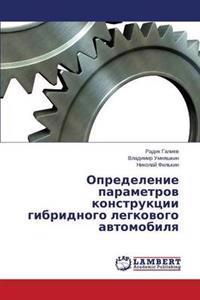 Opredelenie Parametrov Konstruktsii Gibridnogo Legkovogo Avtomobilya