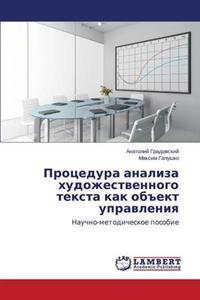"""Protsedura Analiza Khudozhestvennogo Teksta Kak OB""""Ekt Upravleniya"""