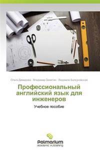 Professional'nyy Angliyskiy Yazyk Dlya Inzhenerov