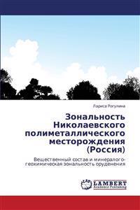 Zonal'nost' Nikolaevskogo Polimetallicheskogo Mestorozhdeniya (Rossiya)