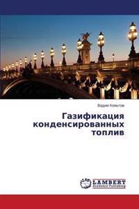 Gazifikatsiya Kondensirovannykh Topliv