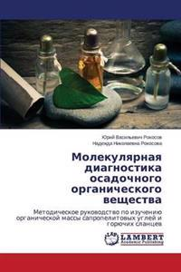 Molekulyarnaya Diagnostika Osadochnogo Organicheskogo Veshchestva