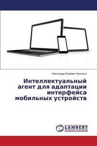 Intellektual'nyy Agent Dlya Adaptatsii Interfeysa Mobil'nykh Ustroystv