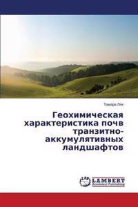 Geokhimicheskaya Kharakteristika Pochv Tranzitno-Akkumulyativnykh Landshaftov