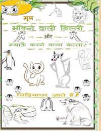 The Cat That Barks and the Dog That Meows (Hindi): Go to the Zoo!