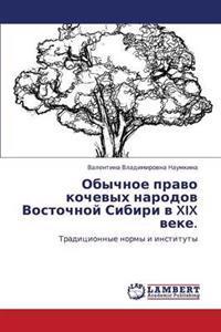 Obychnoe Pravo Kochevykh Narodov Vostochnoy Sibiri V XIX Veke.