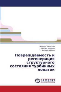 Povrezhdaemost' I Regeneratsiya Strukturnogo Sostoyaniya Turbinnykh Lopatok