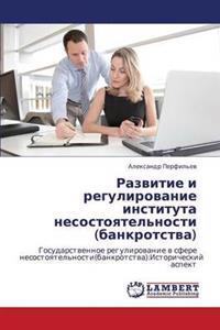 Razvitie I Regulirovanie Instituta Nesostoyatel'nosti (Bankrotstva)