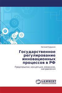 Gosudarstvennoe Regulirovanie Innovatsionnykh Protsessov V RF