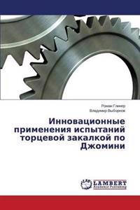 Innovatsionnye Primeneniya Ispytaniy Tortsevoy Zakalkoy Po Dzhomini