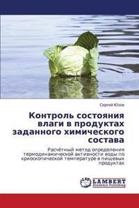 Kontrol' Sostoyaniya Vlagi V Produktakh Zadannogo Khimicheskogo Sostava