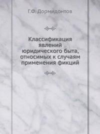 Klassifikatsiya Yavlenij Yuridicheskogo Byta, Otnosimyh K Sluchayam Primeneniya Fiktsij
