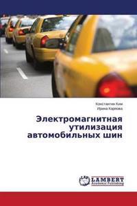 Elektromagnitnaya Utilizatsiya Avtomobil'nykh Shin