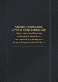 Spisok Generalam, Shtab I Ober-Ofitseram Korpusov
