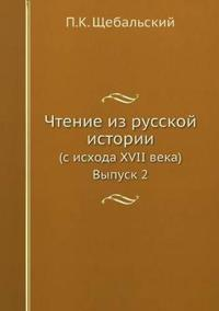 Chtenie Iz Russkoj Istorii (S Ishoda XVII Veka) Vypusk 2
