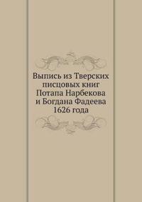 Vypis Iz Tverskih Pistsovyh Knig Potapa Narbekova I Bogdana Fadeeva 1626 Goda
