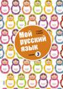 Mitt språk är ryska 3 - Ryska som modersmål