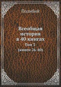 Vseobschaya Istoriya V 40 Knigah Tom 3 (Knigi 26-40)