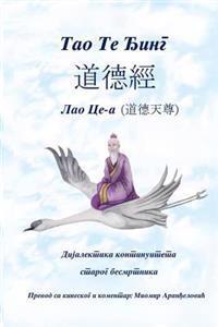 Tao Te Djing