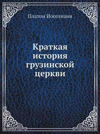 Kratkaya Istoriya Gruzinskoj Tserkvi