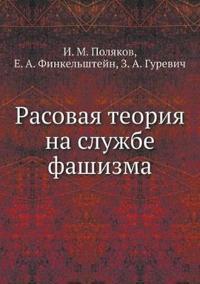 Rasovaya Teoriya Na Sluzhbe Fashizma