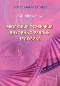 The Evolution of Human Understanding of Spiritual Realities
