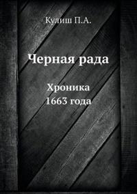 Chernaya Rada Hronika 1663 Goda