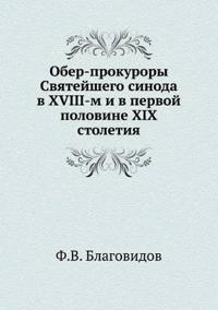 Ober-Prokurory Svyatejshego Sinoda V XVIII-M I V Pervoj Polovine XIX Stoletiya