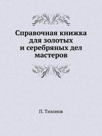 Spravochnaya Knizhka Dlya Zolotyh I Serebryanyh del Masterov