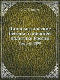 Diplomaticheskie Besedy O Vneshnej Politike Rossii God 2-J. 1890