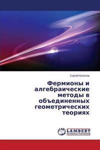 """Fermiony I Algebraicheskie Metody V OB""""Edinennykh Geometricheskikh Teoriyakh"""