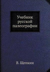 Uchebnik Russkoj Paleografii