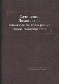 Sochineniya Lomonosova Stihotvoreniya, Proza, Raznye Pisma, Sochineniya Tom 1