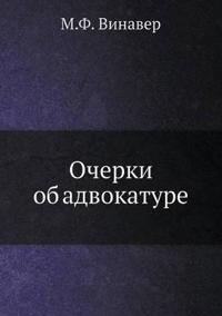 Ocherki OB Advokature