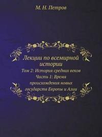Lektsii Po Vsemirnoj Istorii Tom 2