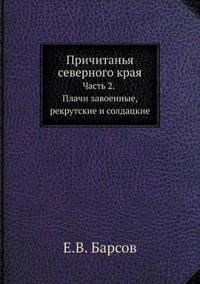 Prichitanya Severnogo Kraya Chast 2. Plachi Zavoennye, Rekrutskie I Soldatskie