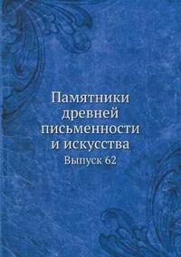 Pamyatniki Drevnej Pismennosti I Iskusstva Vypusk 62