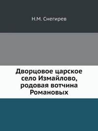Dvortsovoe Tsarskoe Selo Izmajlovo, Rodovaya Votchina Romanovyh